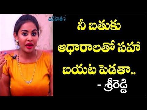అతని సైజ్ నాకు తెలుసు - శ్రీ రెడ్డి  | Sri Reddy's latest sensational Comments  | 24 Frames