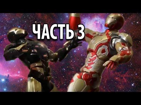 Мультик Мстители. Русский Марвел. Мультфильм про Железного Человека. Супергерои Марвел