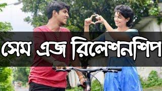 download lagu Same Age Relationship  Bengali  Sayings  Charu gratis