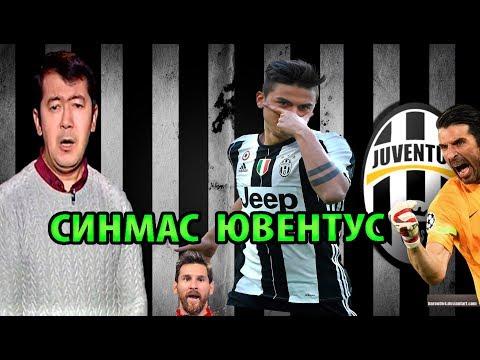 Хайрулла Ҳамидов  СИНМАС ДАХШАТЛИ ЮВЕНТУС хакида !!!