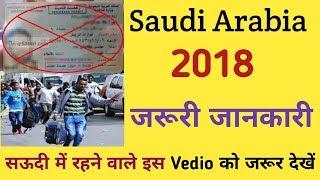Saudi Arabia Letest News 2018 Hindi Urdu...By Socho Jano Yaara..