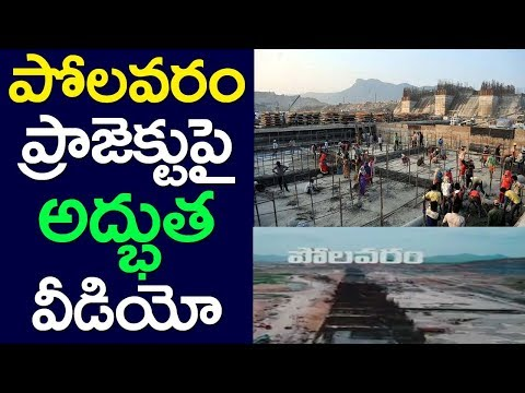 Excellent Video On Polavaram Project, Dam, Andhra Pradesh