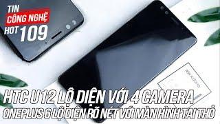 HTC U12 lộ diện với 4 Camera, không có tai thỏ  | Tin Công Nghệ Hot 109