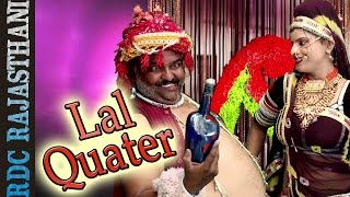 Rajasthani DJ Song | Lal Quater | Video Song | Neelu Rangili | 2016 Marwadi Hits | RDC Rajasthani