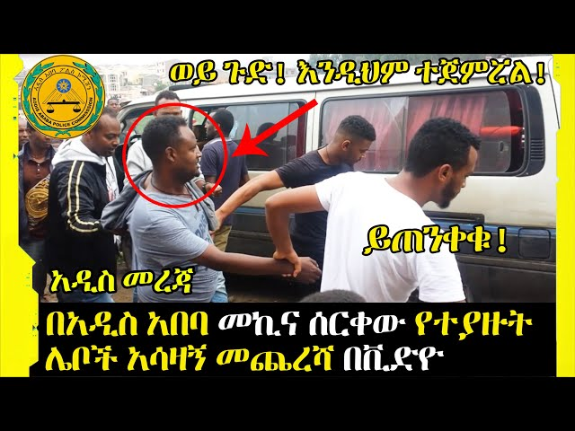 Ethiopia: Car Robbery In Addis Ababa