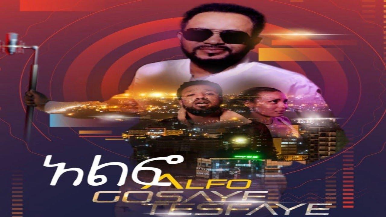Gossaye Tesfaye - Libuan Alfo - New Ethiopian Music 2019