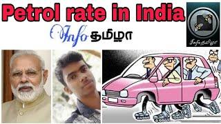 Politics behind petrol rate | InfoTamizha