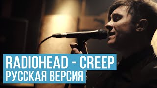 Radiohead - Creep (RADIO TAPOK | COVER in Russian)