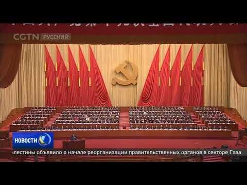 Генсек ЦК КПК Си Цзиньпин выступил с докладом на открытии 19-го съезда КПК