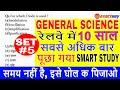Railway General Science Important Question घोल के पीलो, समय कम है | ALP | Technician | SSC GD | RPF
