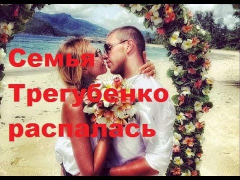 Элла суханова и игорь трегубенко развелись