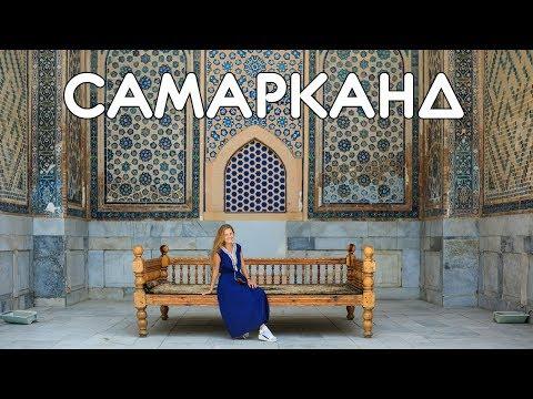 УЗБЕКИСТАН: Самарканд! Попрошайничаем на рынке, Настя-наложница, смерть неверным, залез на минарет