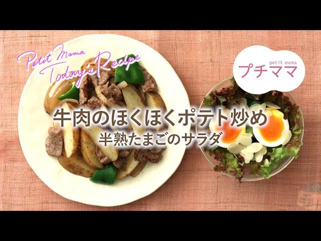 牛肉のほくほくポテト炒め