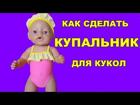 Как сшить купальник для беби бона своими руками