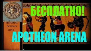 Бесплатные игры в Steam Обзор онлайн игры Apotheon Arena