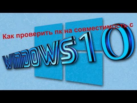 Видео как проверить совместимость компьютера с Windows 10