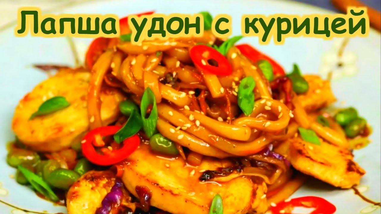 Удон с овощами рецепт пошагово