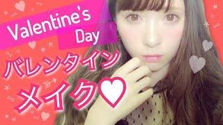 2016♡バレンタインメイク Valentine's Day Makeup