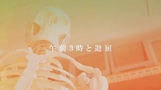 東京ノスタルジック制作「午前3時と退屈」ミュージックビデオ
