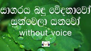 Sagaraya Bandu Wedanawo Karaoke (without voice) සාගරය බඳු වේදනාවෝ