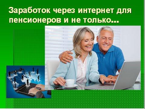 Как заработать деньги в интернете пенсионерам в
