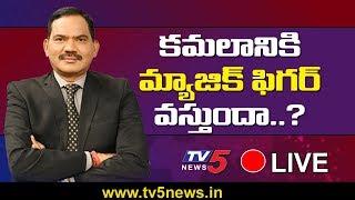 కమలానికి మ్యాజిక్ ఫిగర్ వస్తుందా..? | Top Story LIVE Debate With Sambasiva Rao