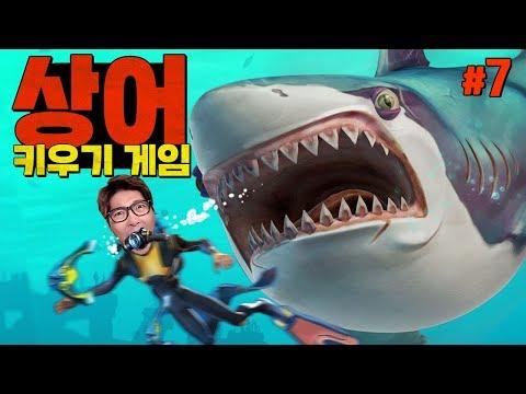 상어 키우기 게임] 대도서관 코믹게임 실황 7화 - 헝그리 샤크 월드! (Hungry Shark World)