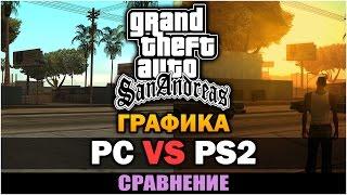 GTA San Andreas - Графика PC vs PS2 [Сравнение]