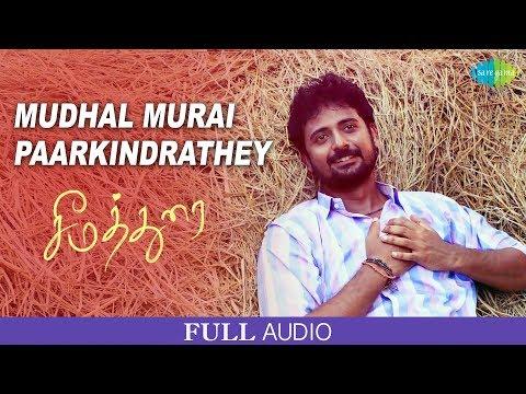 Mudhal Murai Paarkindrathey -Audio | Seemathurai | Jose Franklin |Hari Krishna Devan |Geethan Britto