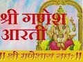 Download Divine Aarti of Lord Ganesha MP3 song and Music Video