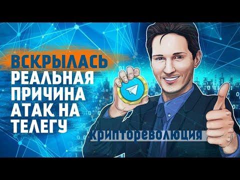 Крипто-Революция от Дурова/ Реальная причина атак на Телеграм