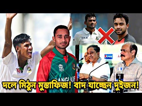 দ্বিতীয় টেস্টে দলে মুস্তাফিজ-মিঠুন! বিসিবির কড়া হুশিয়ারি দল থেকে বাদ যাচ্ছেন যারা! | Ban vs Zim