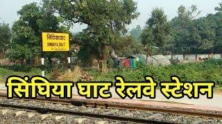 Singhiya ghat railway stations Samastipur bihar