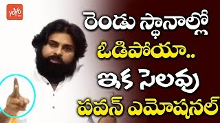Pawan Kalyan Emotional Speech | Pawan Reacted on Janasena Defeat | AP Election Results