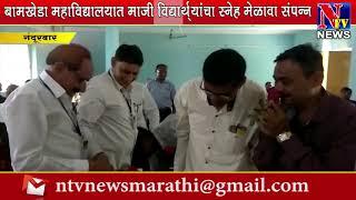 NTV NEWS MARATHIनंदुरबार : बामखेडा महाविद्यालयात माजी विद्यार्थ्यांचा स्नेह मेळावा