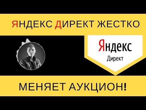 Яндекс Директ меняет аукцион в контекстной рекламе. Новый аукцион (позиции, ставки) Директа