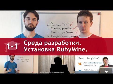Урок 1 (часть 1): Среда разработки. Установка и настройка RubyMine