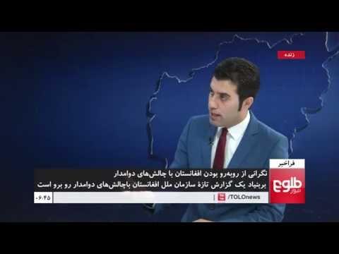 FARAKHABAR: UN Report On Afghanistan Reviewed / فراخبر: بررسی گزارش سازمان ملل درباره افغانستان
