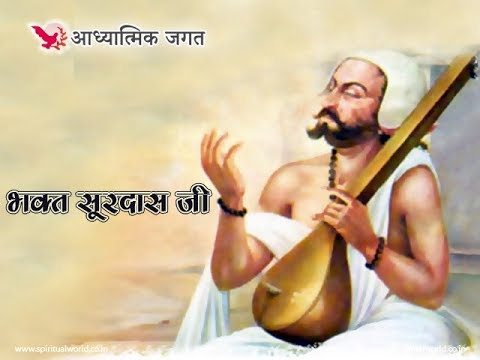 भक्त सूरदास जी - Bhagat Surdas Ji an Introduction