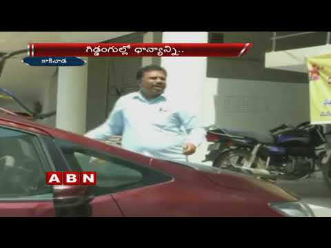 Karnataka Bank | 30 Crore Fraud Loan At Karnataka Bank | Kakinada