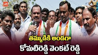 Komatireddy Venkat Reddy Support Komatireddy Rajagopal Reddy | Telangana Congress