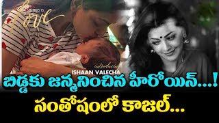 Kajal Agarwal Sister Nisha Agarwal Blessed Baby Boy | Kajal Latest News | TTM