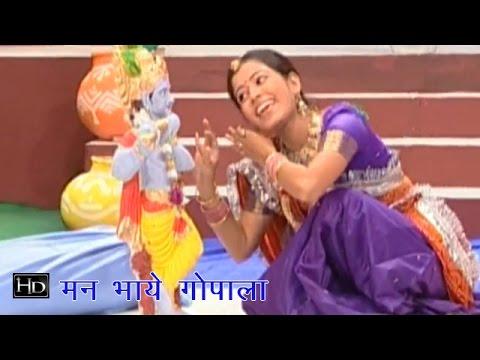 Man Bhaye Gopala | मन भाये गोपाला | Krishan Bhajan video
