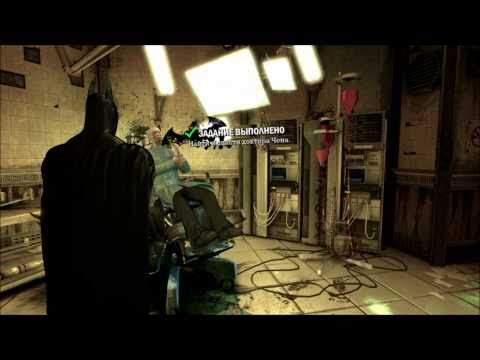 Прохождение игры Batman Arkham Asylum часть 5