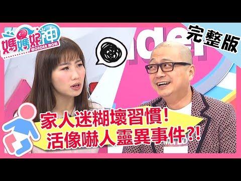 台綜-媽媽好神-20190117-以為靈異事件?家人迷糊壞習慣嚇慘媽媽!