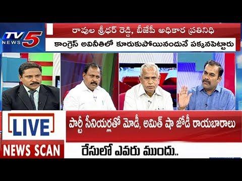రైతుబంధు పథకాన్ని ఏ సమయంలో తీసుకొచ్చారో గమనించాలి-రావుల శ్రీధర్ రెడ్డి | News Scan | TV5 News