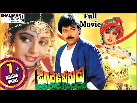 Jagadeka Veerudu Atiloka Sundari Full Length Telugu Movie || Chiranjeevi, Sridevi video