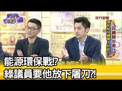 台灣-年代向錢看-20181011 台迎兩岸關係陷低迷!小英喊話展現韌性!不畏中國打壓?!戰!?