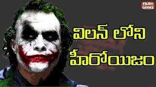 విలన్ లోని  హీరోయిజం   The Philosophy Of JOKER   Joker Explained   Filmy Geeks