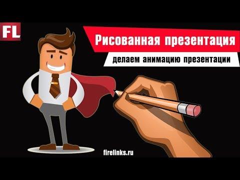 Как сделать рисованное видео | Рисованная презентация